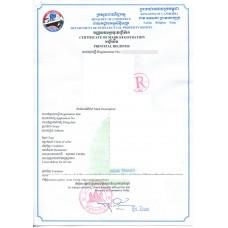 Cambodia Trademark Registration Application