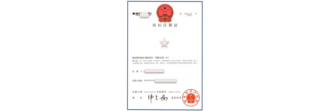 China Trademark Registration Certificate China