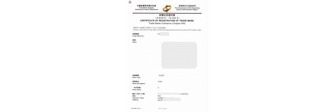 Hong Kong HK Trademark Registration Certificate HK