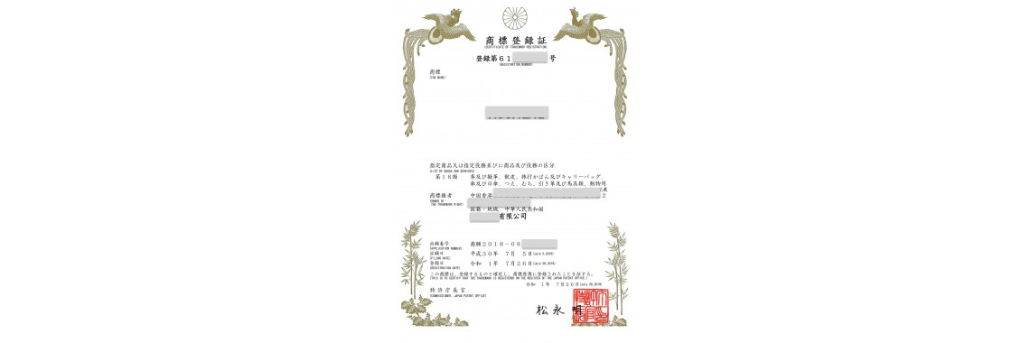 Japan Trademark Registration Certificate Japan