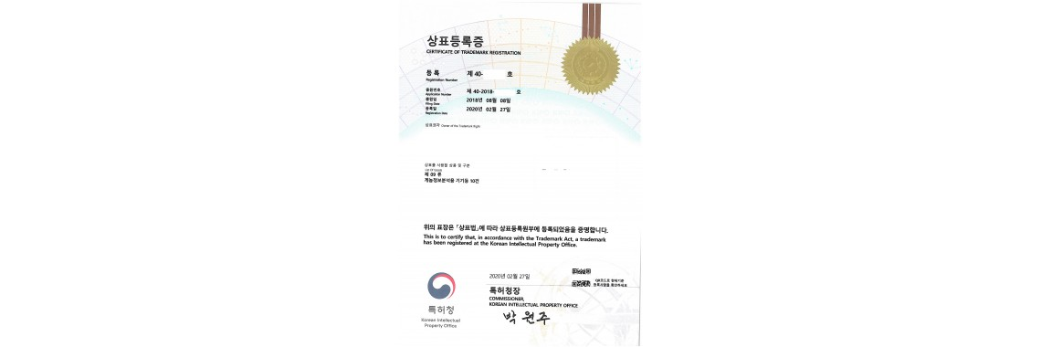 Korea Trademark Registration Certificate Korea