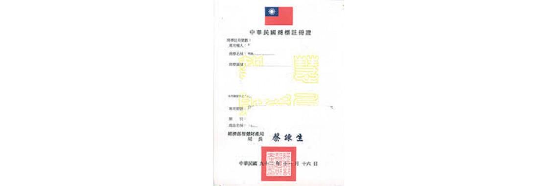 Taiwan Trademark Registration Certificate Taiwan
