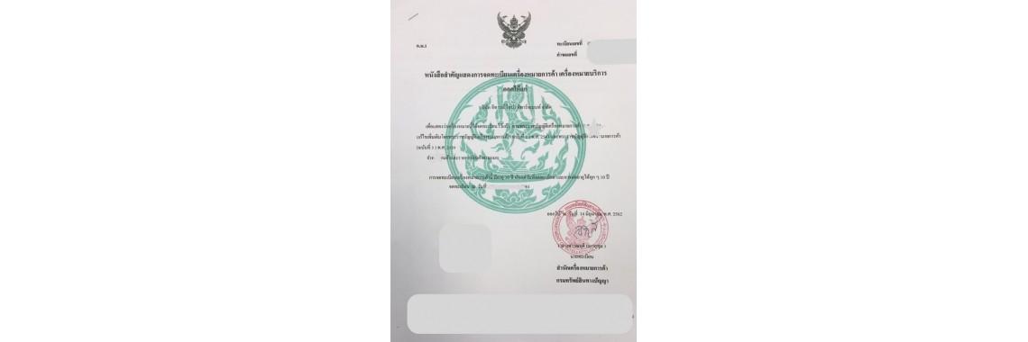 Thailand Trademark Registration Certificate Thailand
