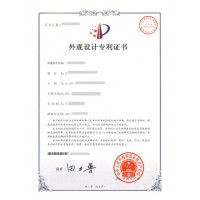 China Design Patent Registration Application