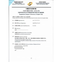Hong Kong Design Patent Registration Application