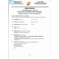 Hong Kong Design Patent Registration Application