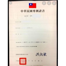 Taiwan Design Patent Registration Application
