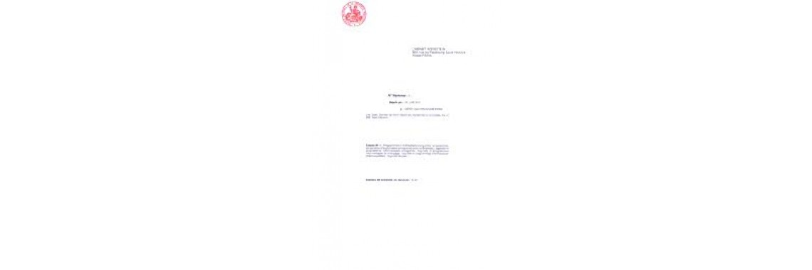 France Trademark Registration Certificate France