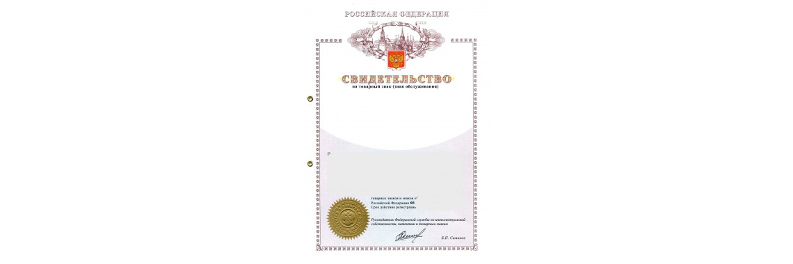 Russia Trademark Registration Certificate Russia