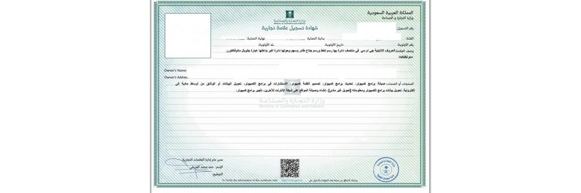 Saudi Arabia Trademark Registration Certificate Saudi Arabia