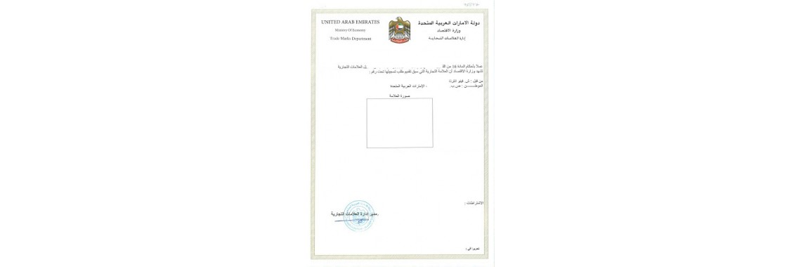 United Arab Emirates UAE Trademark Registration Certificate