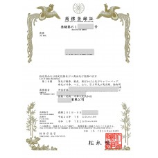 Japan Trademark Registration Application