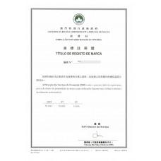 Macau Trademark Registration Application