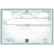 Saudi Arabia Trademark Registration Application