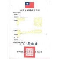 Taiwan Trademark Registration Application