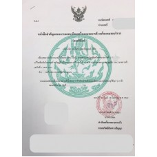 Thailand Trademark Registration Application